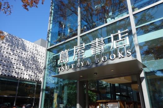 tsutaya-bookstore