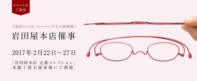 title_iwataya170222.jpg