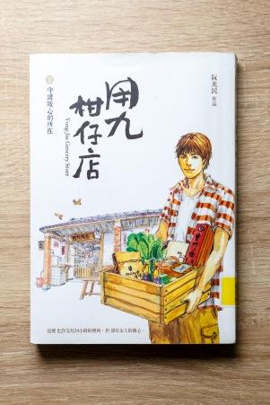 50+推薦書翻拍_RAI攝-9940