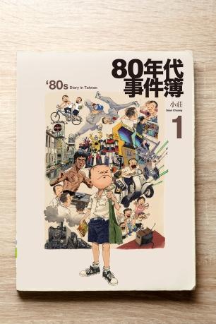 50+推薦書翻拍_RAI攝-9943_2