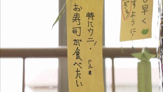 ㈯芦花ホームの七夕まつり