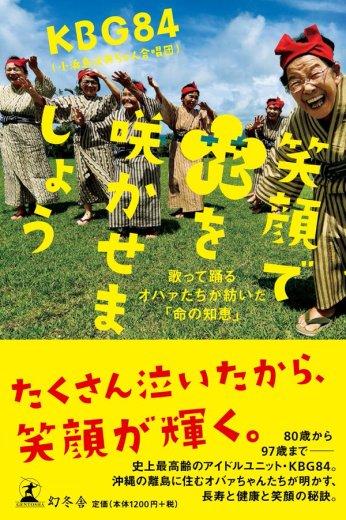 日本老年偶像天团KBG84