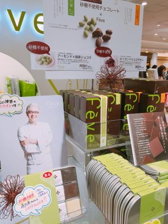 無砂糖巧克力.JPG